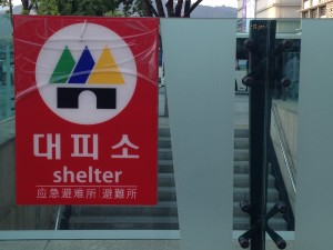 Civil Defense Sign at the Entrance to a Seoul Subway Station